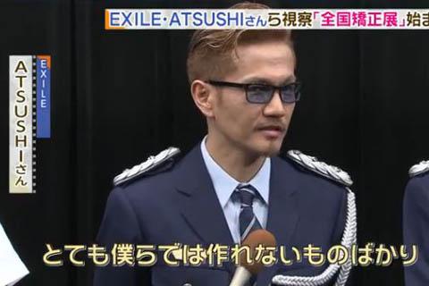 ATSUSHI_EXILE_激痩せ