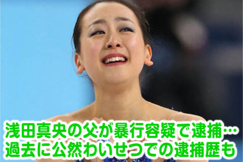 浅田真央の父親逮捕