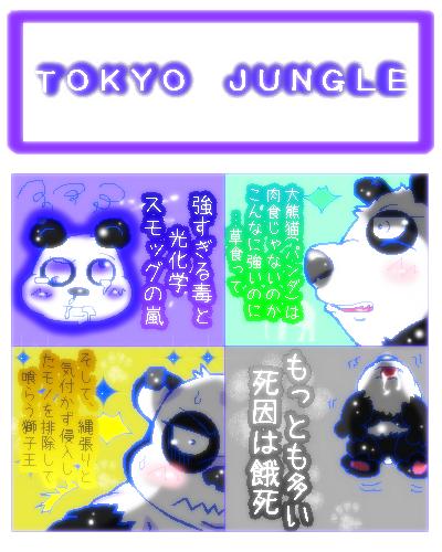 tokyoujyann2