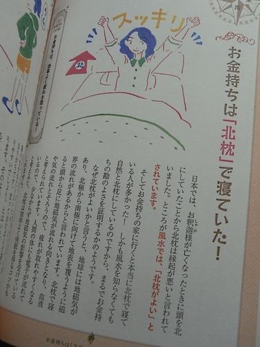ゲッターズ飯田