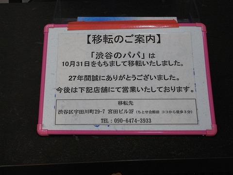渋谷のパパ 003