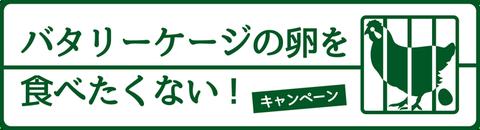 バタリーケージ