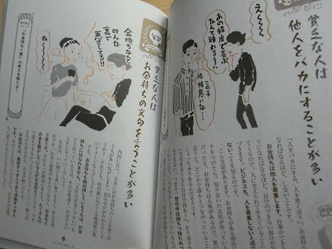 ゲッターズ本 014