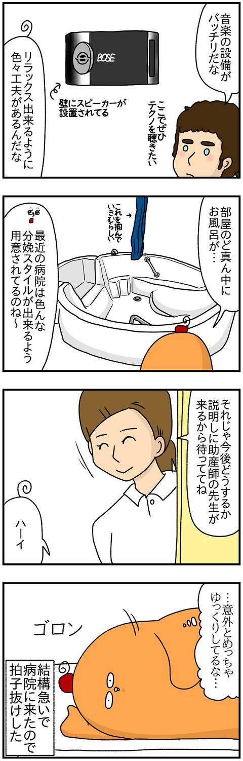 出産レポ2