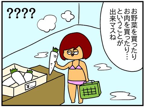 750.日本レポ623