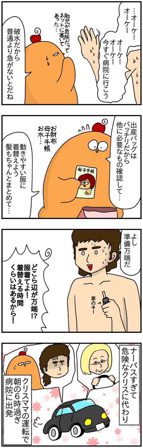 出産レポ③2