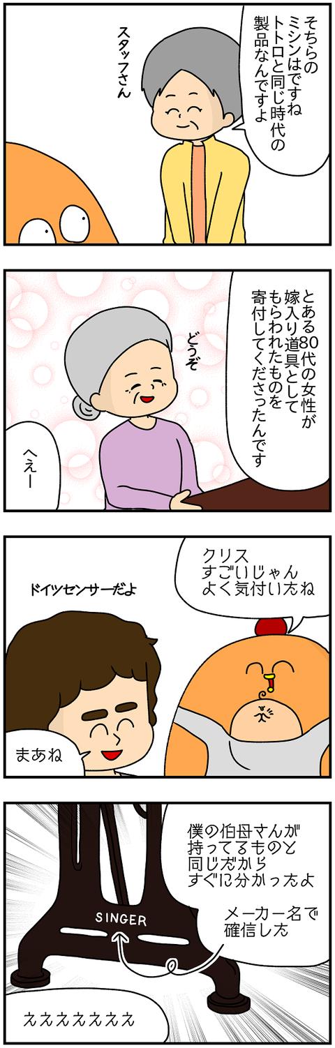 721.日本レポ㊳2