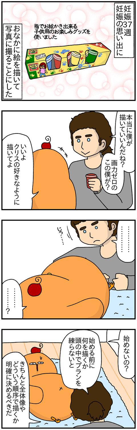 お絵かき1