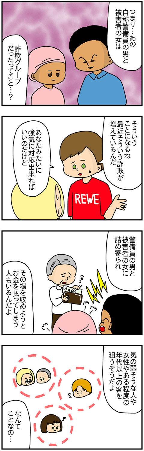 836.詐欺④1