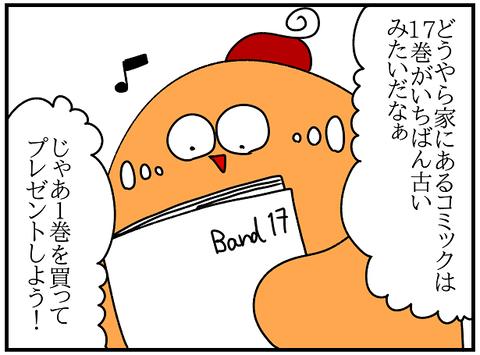 2391.シュ誕②1