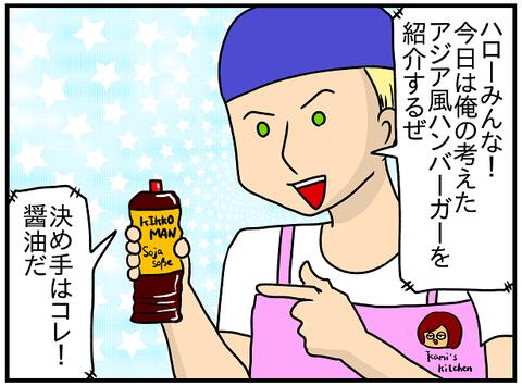 醤油バーガー3