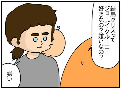 670おまけ.嫌い1