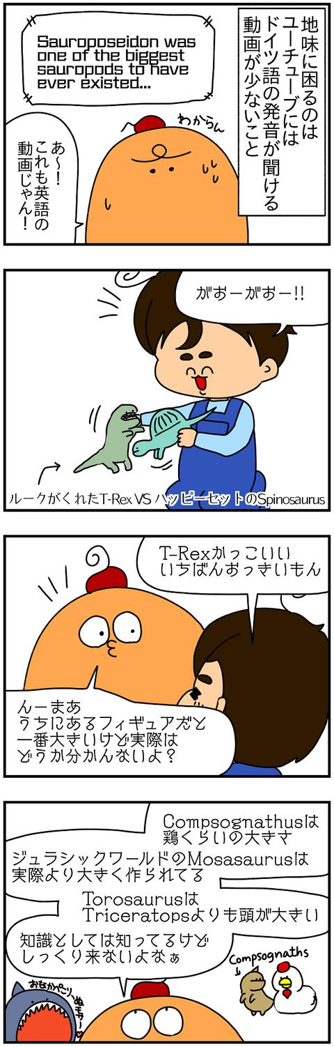 2409.恐竜⑤2