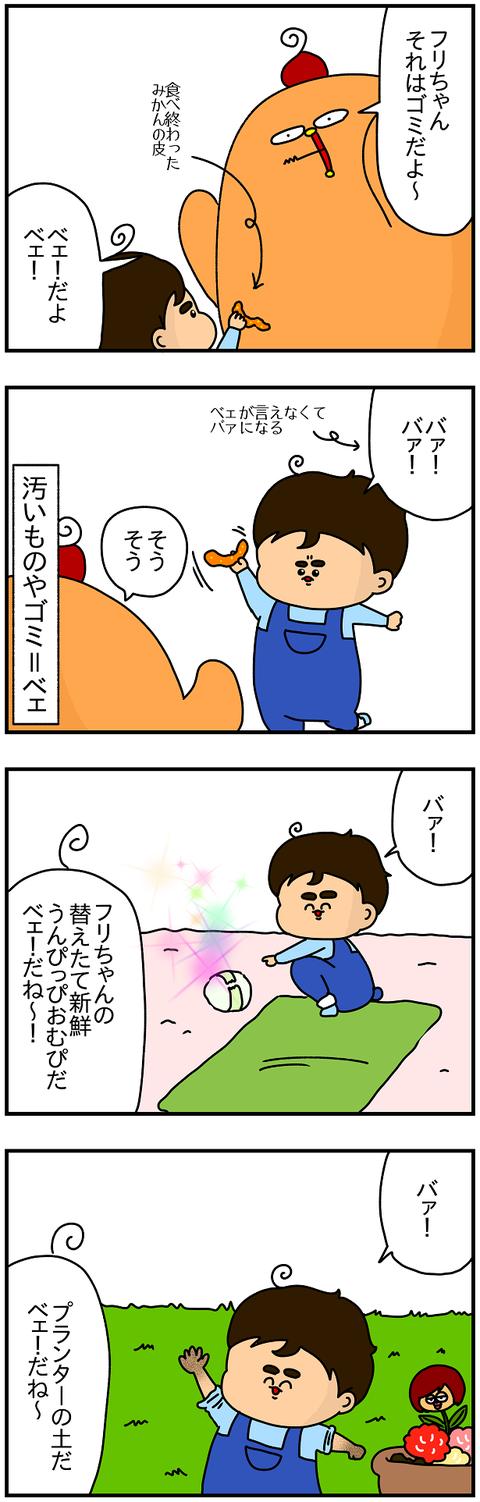 840.ひつじ1
