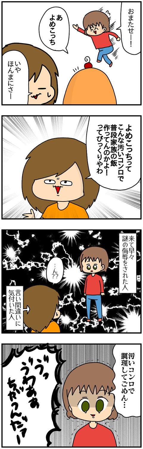 875.誤解2