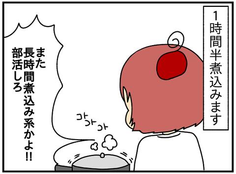 2503.パッパルデッレ③3
