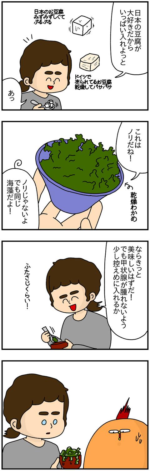 739.日本レポ532
