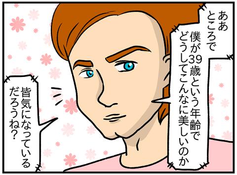ボトックス3