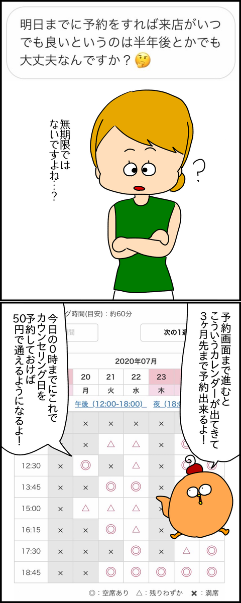 ミュゼ22日ブログ3
