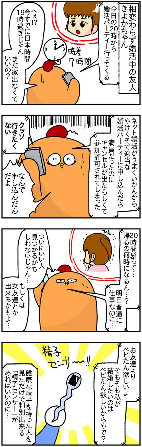 精子センサー1