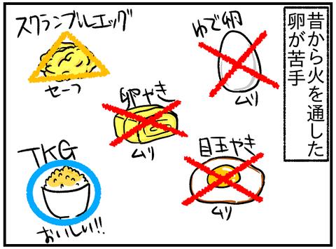 卵切るやつ3