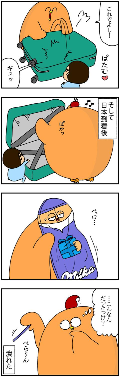 769.日本レポ782