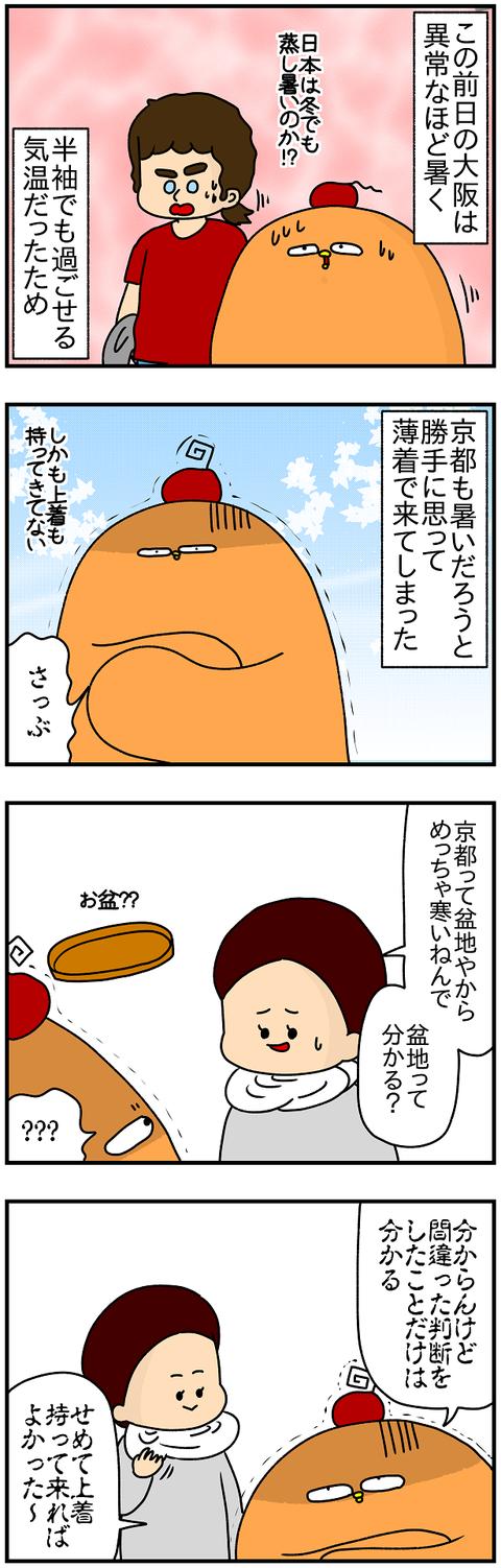 712.日本レポ㉚1