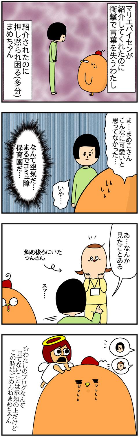 771.まめちゃん2