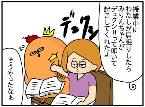 726.日本レポ㊷3