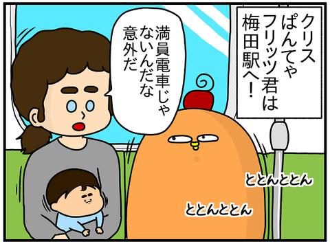 699.日本レポ⑱3