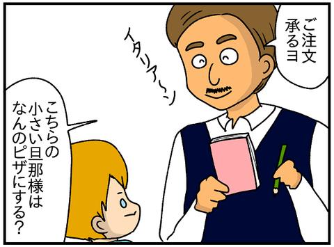 きのこピザ3