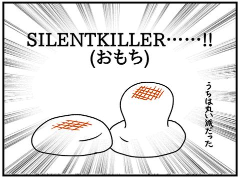 サイレントキラー3