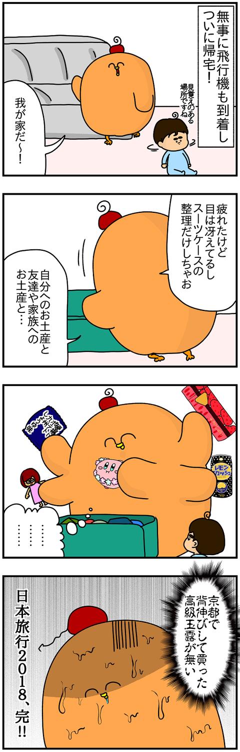 787.日本レポ932