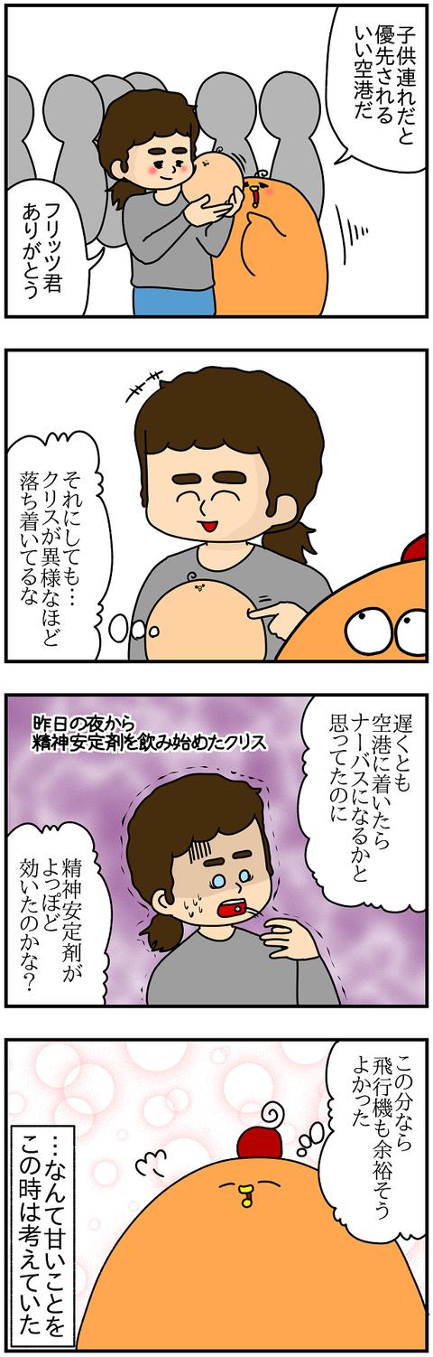 683.日本レポ④2