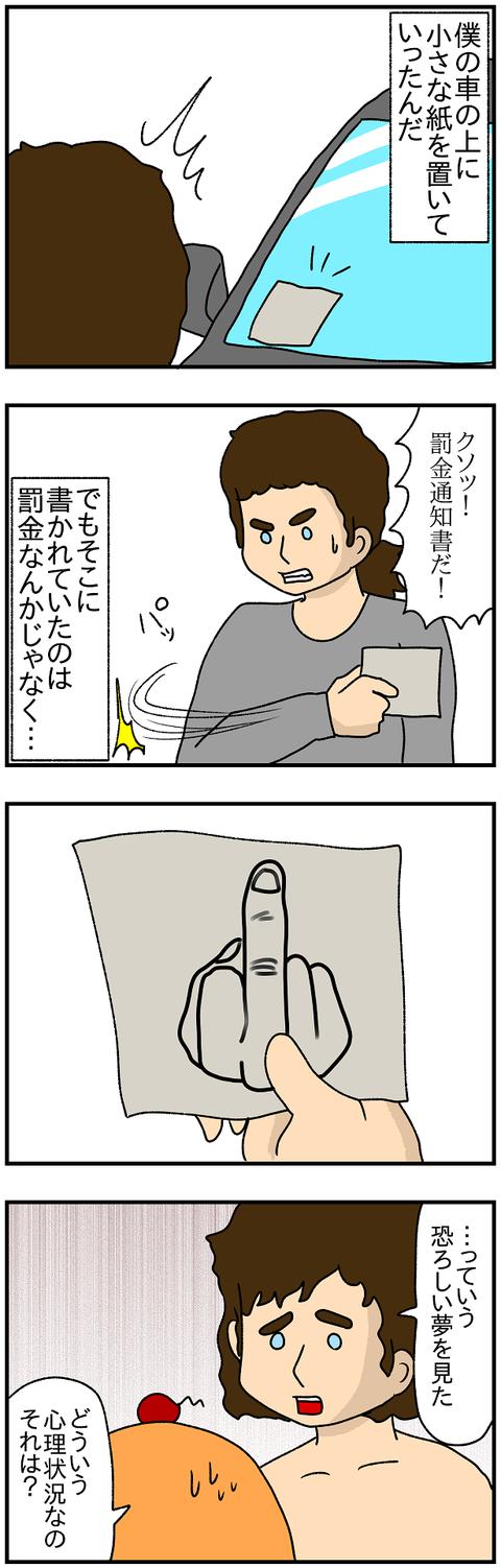 ファック2