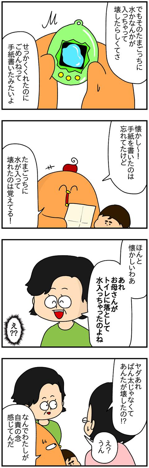761.日本レポ712
