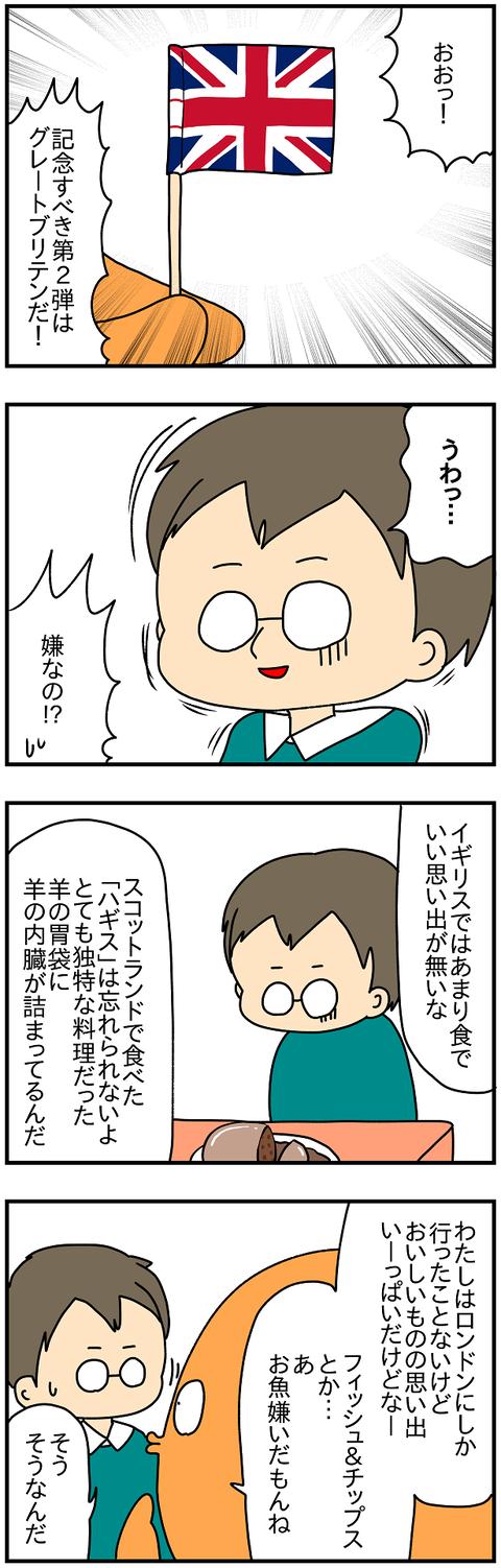 2443.ディナーバトル②