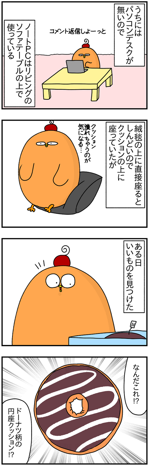 671.円座1