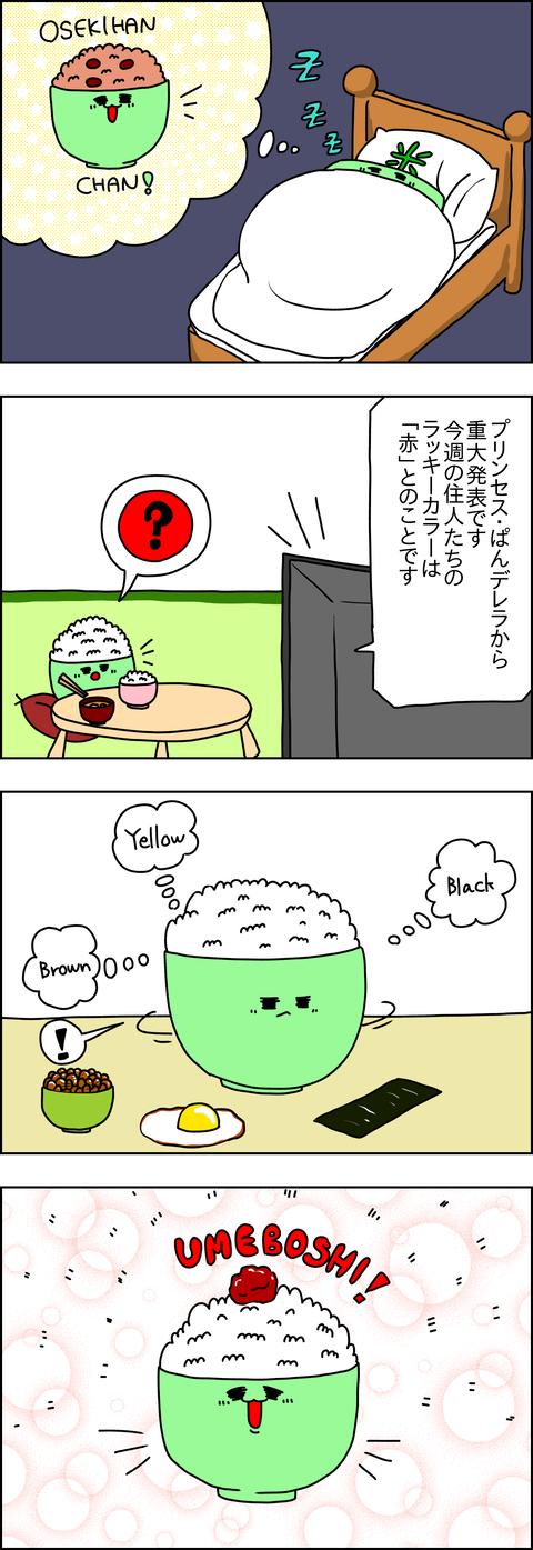 ごはんちゃんのお供②1