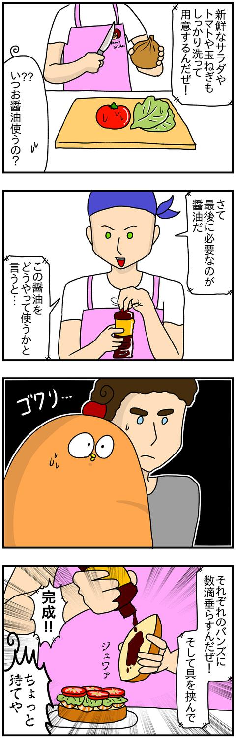 醤油バーガー2