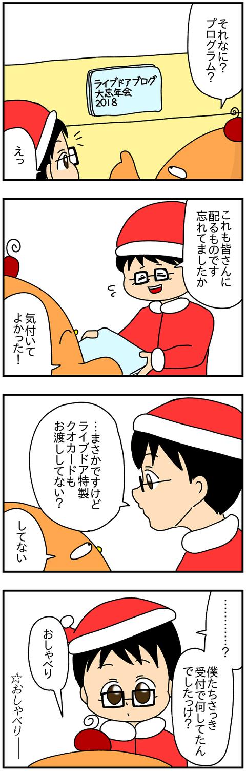 767.日本レポ772