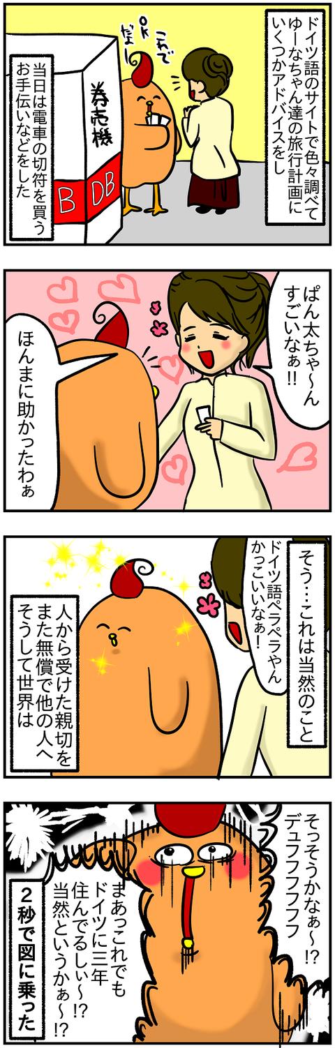 ゆーなちゃん2