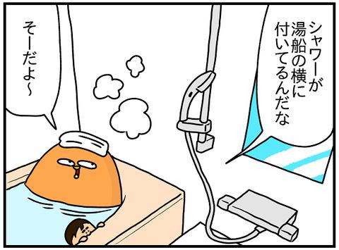 746.日本レポ583