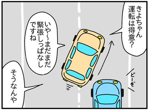 540.きよか⑤3