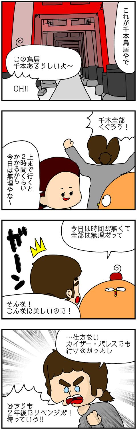 715.日本レポ㉜2