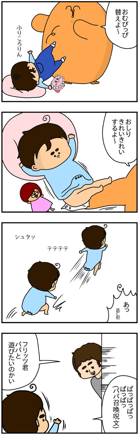815.ノーおむ1