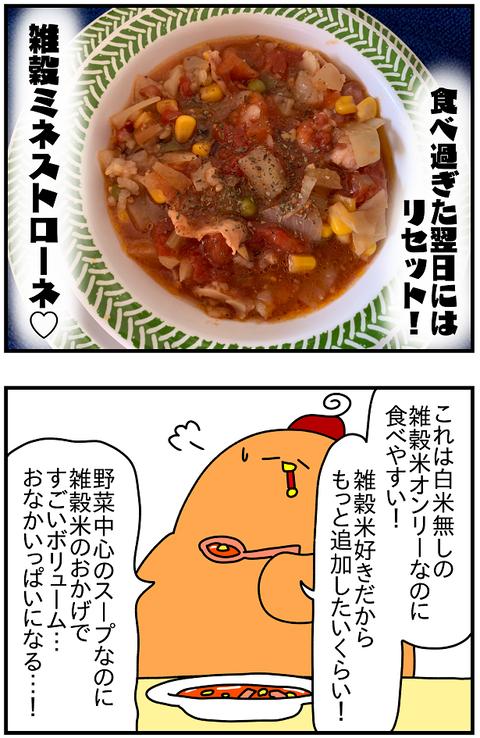 雑穀ブログ5