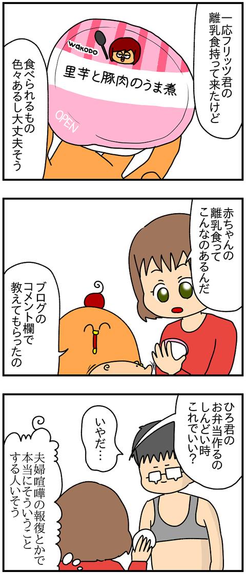 724おまけ.弁当