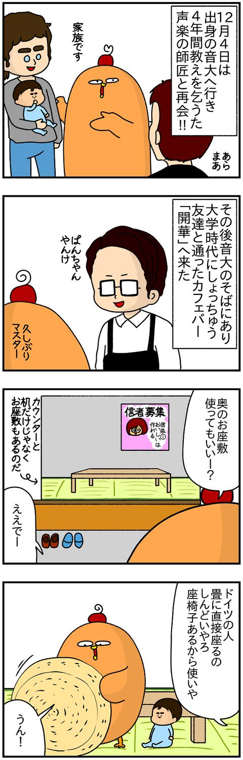 708.日本レポ㉖1