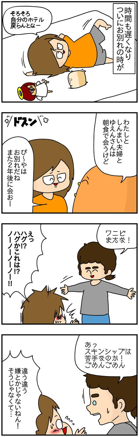 780.日本レポ871